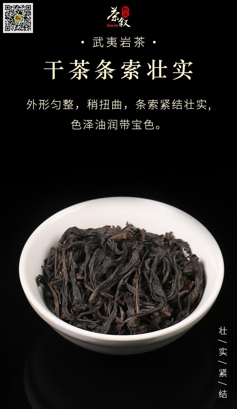 肉桂岩茶工作茶条索紧结色泽乌润