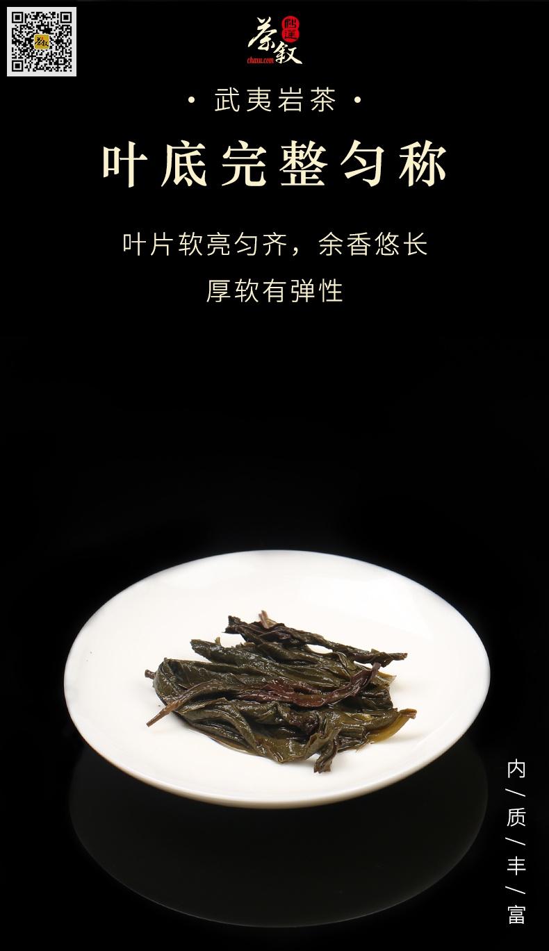 肉桂岩茶叶底完整匀称
