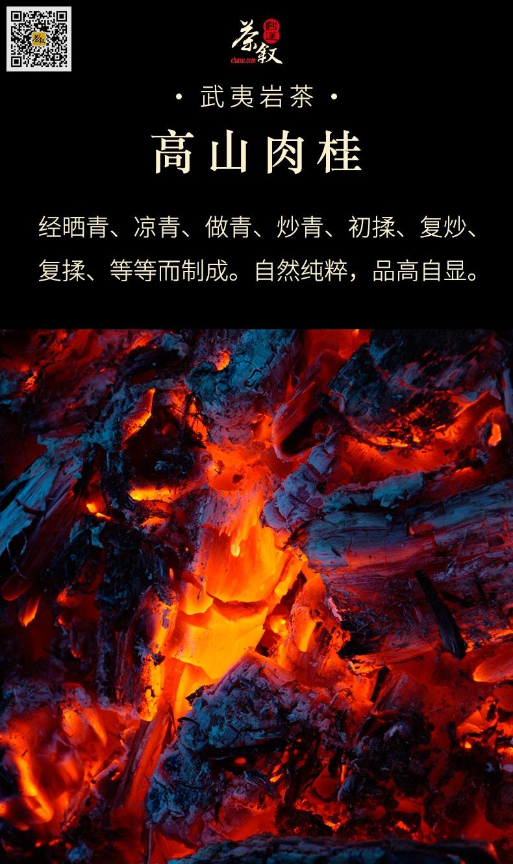 肉桂岩茶要经过三道火焙火
