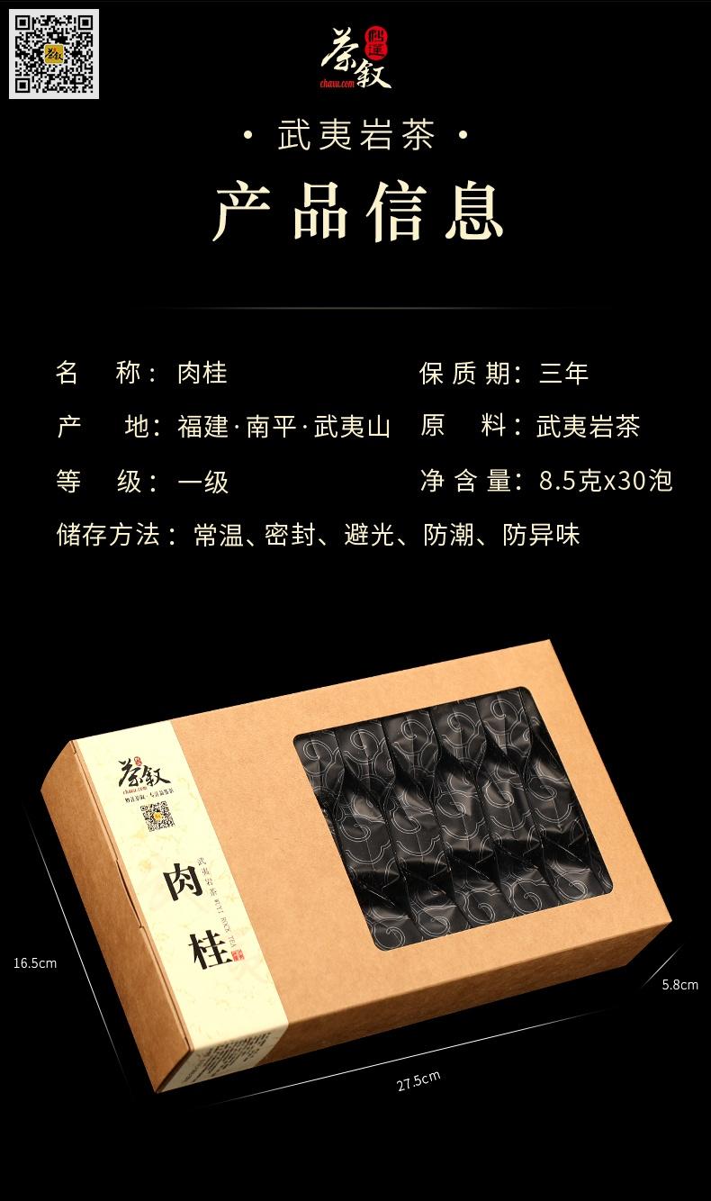 肉桂岩茶产品信息