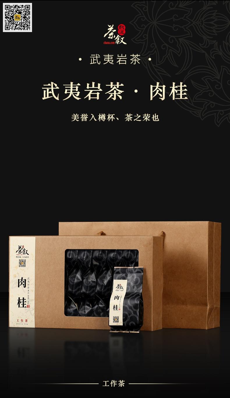 武夷肉桂岩茶一盒一手提袋