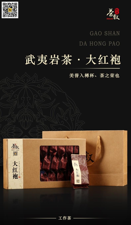 武夷大红袍岩茶工作接待茶包装方式