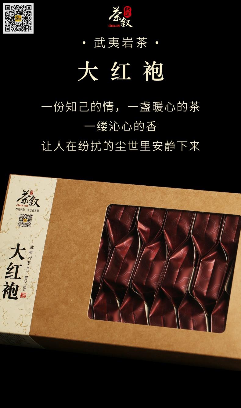 武夷大红袍岩茶工作接待茶环保牛皮纸PVC透明开窗盒包装