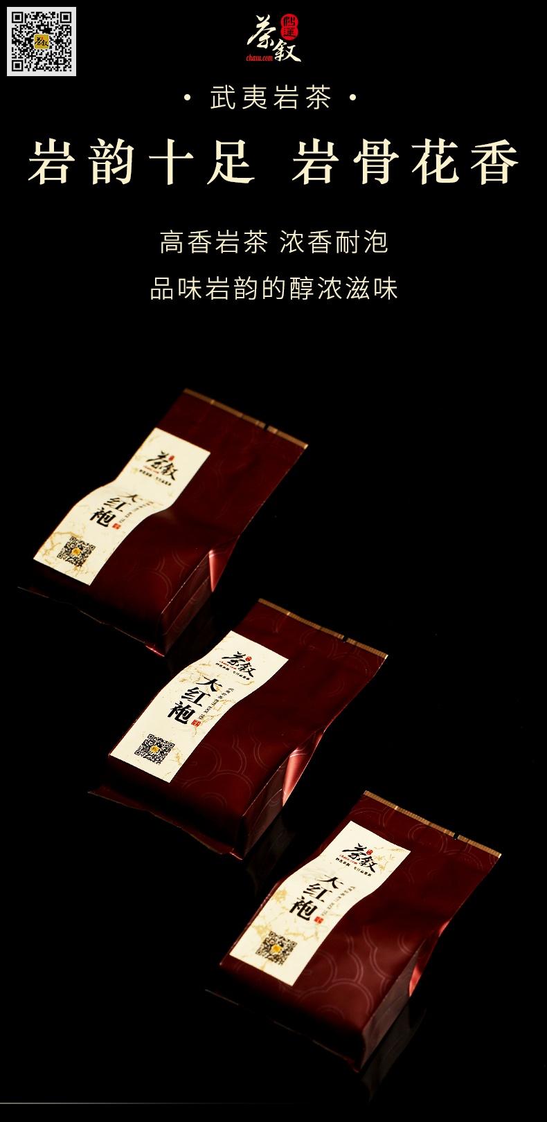 武夷大红袍岩茶工作接待茶泡袋包装