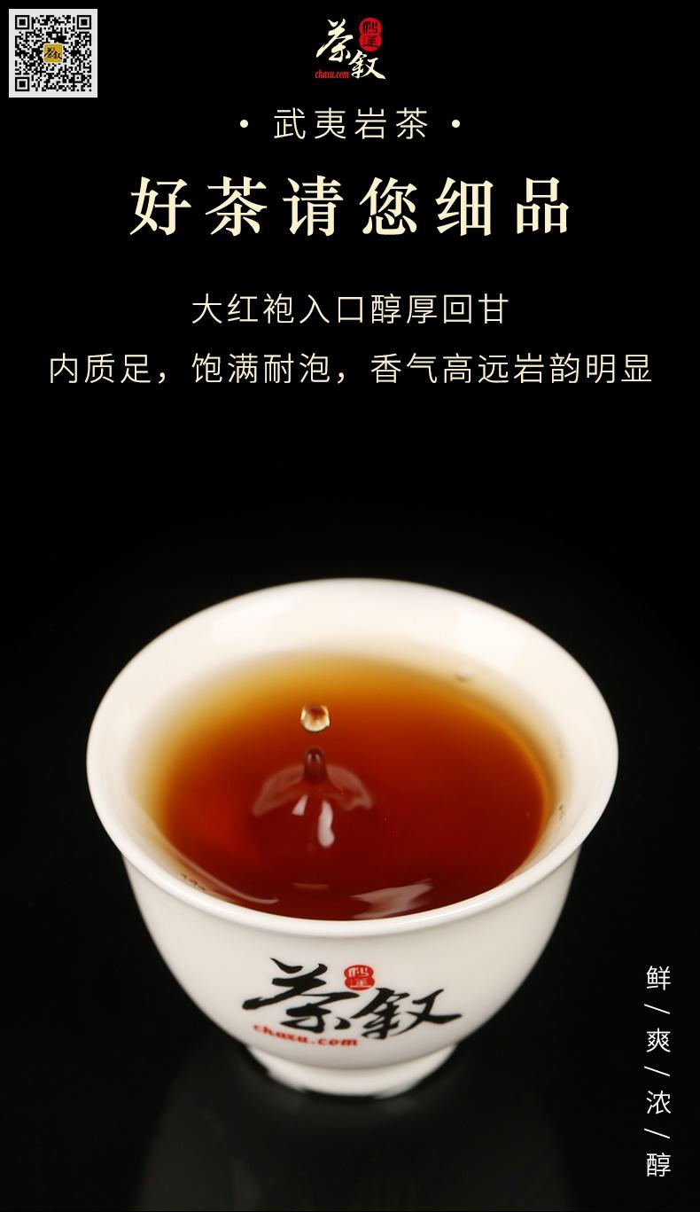 武夷大红袍岩茶工作接待茶茶汤滋味醇厚