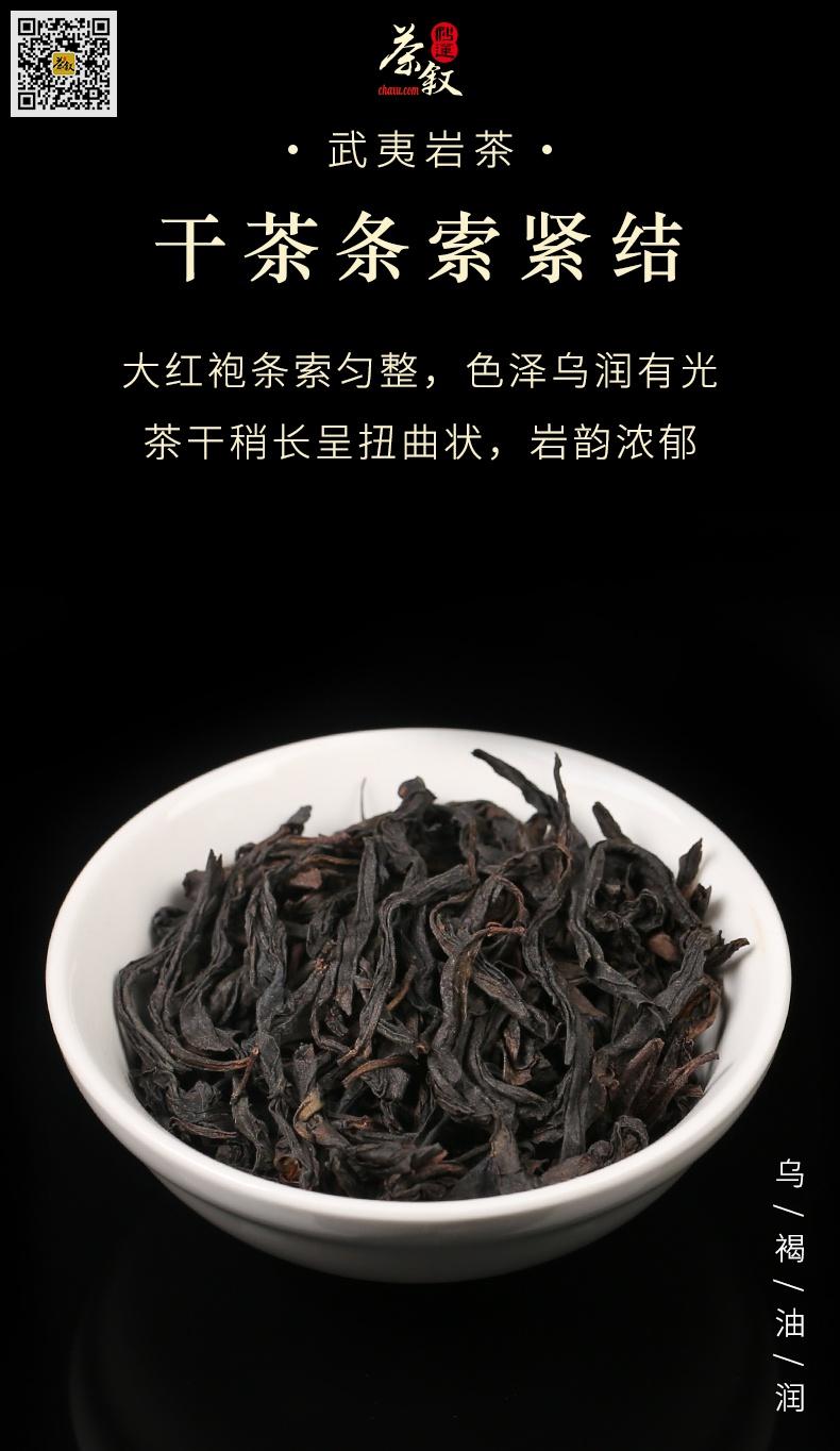 武夷大红袍岩茶工作接待茶干茶条索紧结匀整