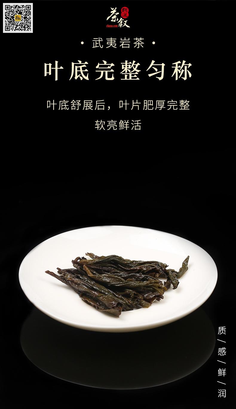 武夷大红袍岩茶工作接待茶叶底肥厚鲜活