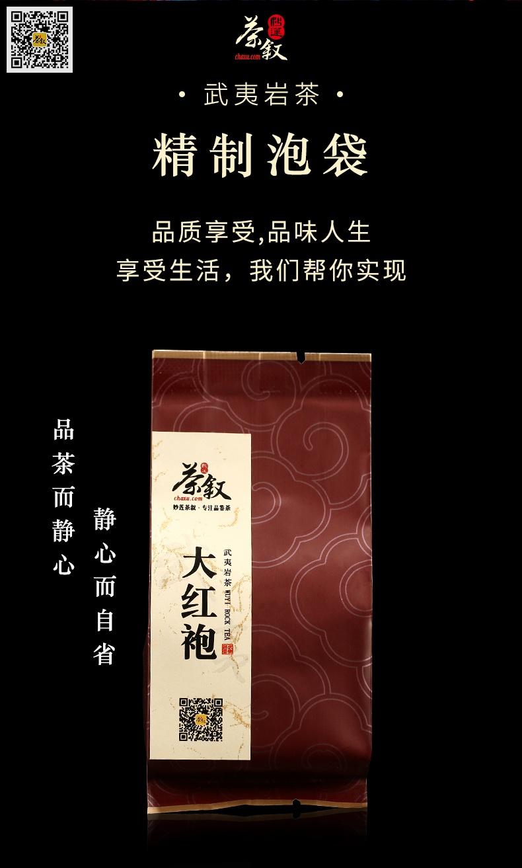武夷大红袍岩茶工作接待茶一个泡袋8.5克装