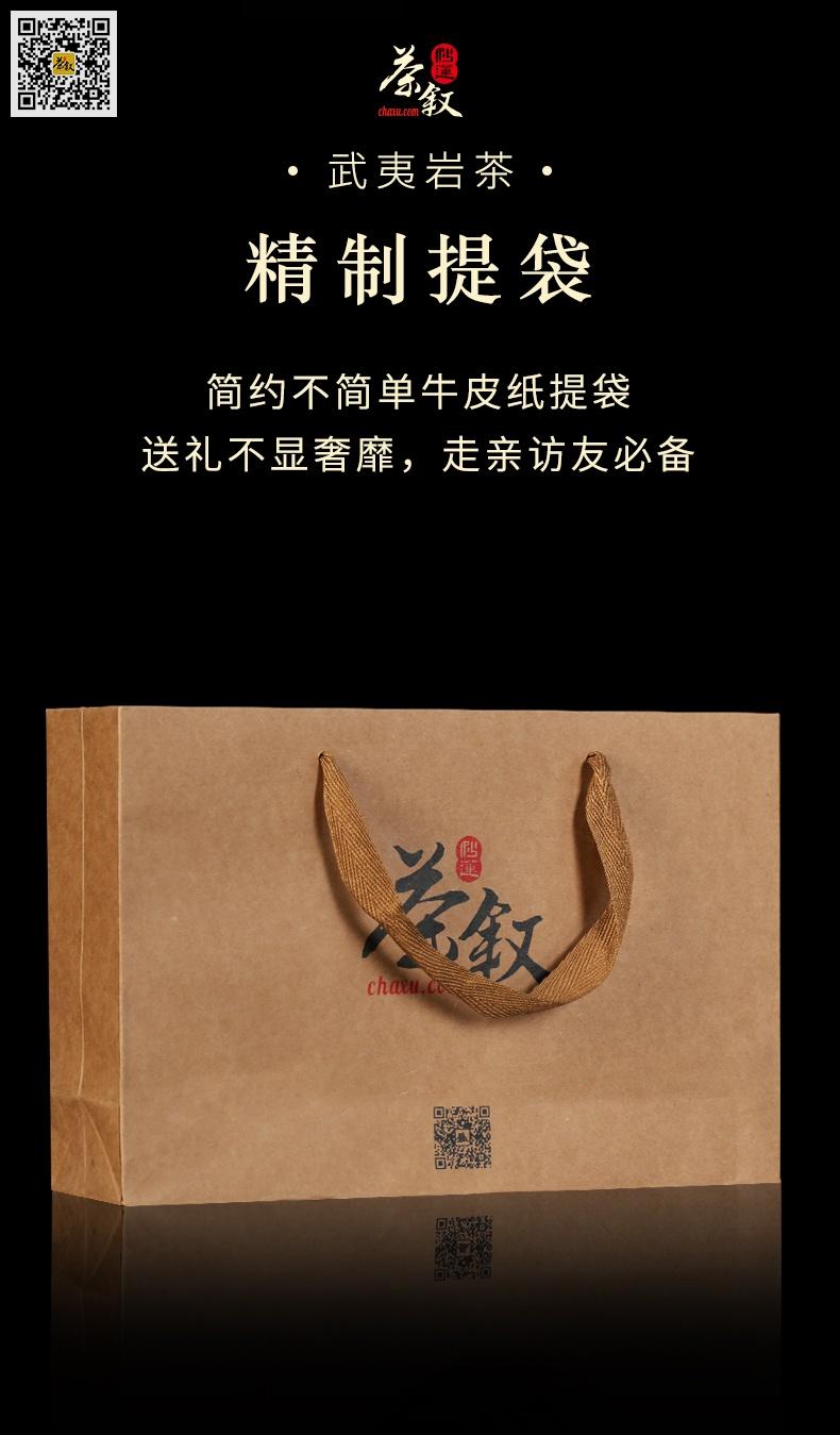武夷大红袍岩茶工作接待茶环保牛皮纸手提袋