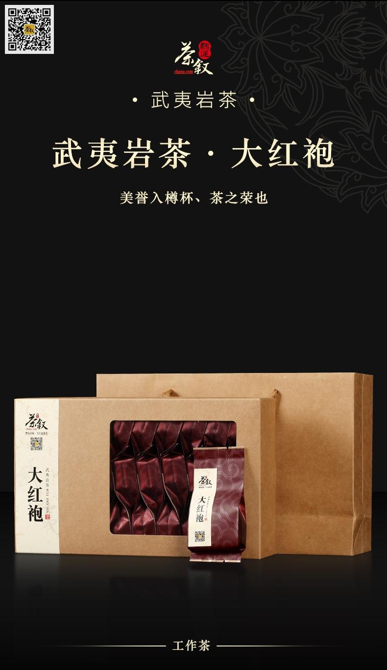 武夷大红袍岩茶工作接待茶一个手提袋装一盒
