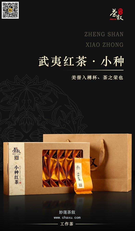 武夷红茶小种红茶包装方式