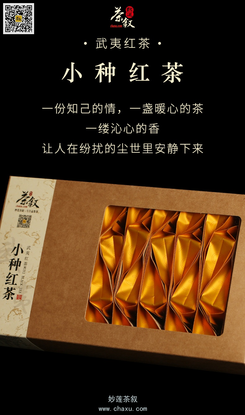 武夷红茶小种红茶环保牛皮纸PVC开窗盒包装
