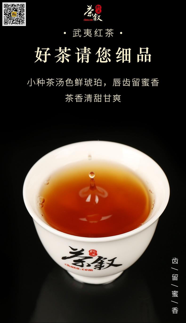 武夷红茶小种红茶清甜甘爽