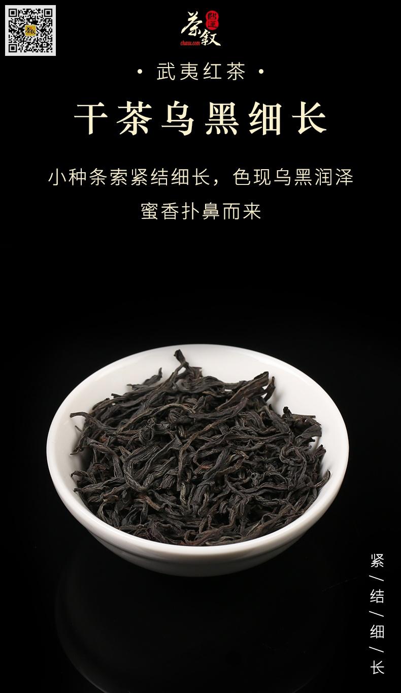 武夷红茶小种红茶干茶条索紧结细长