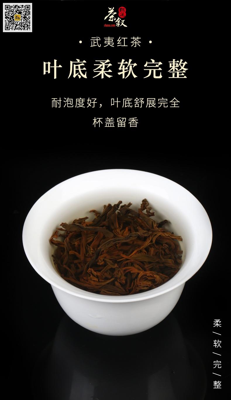 武夷红茶小种红茶干茶叶底柔软舒展