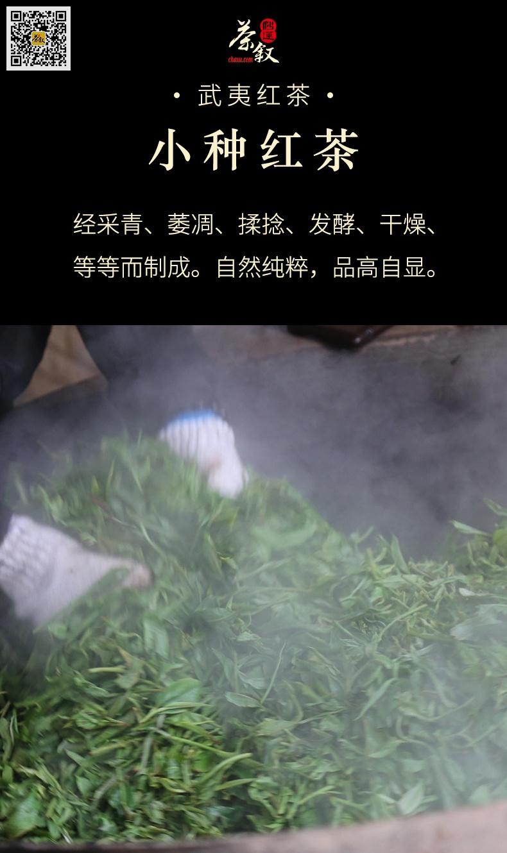 武夷红茶小种红茶为全发酵茶