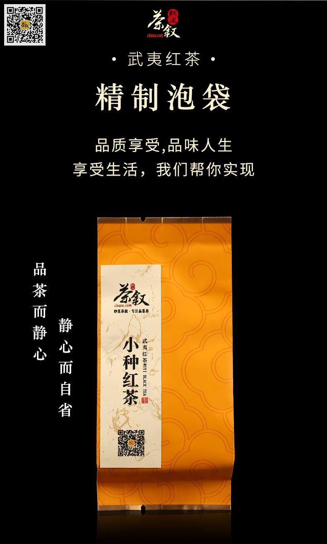 武夷红茶小种红茶一泡5克