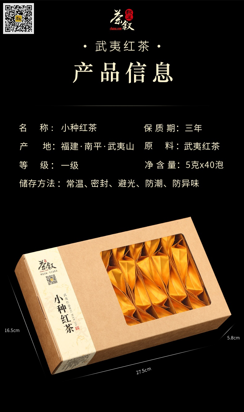 武夷红茶小种红茶产品信息