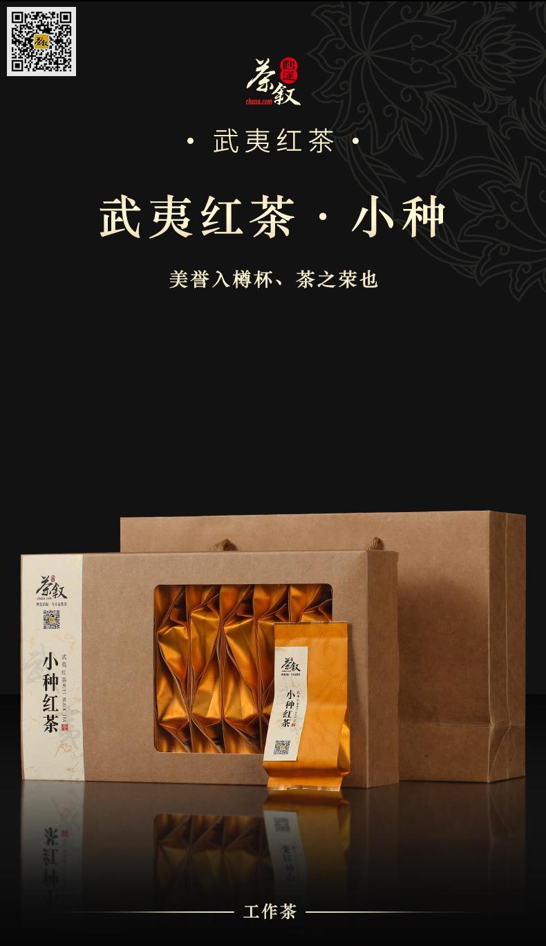 武夷红茶小种红茶一袋一盒装