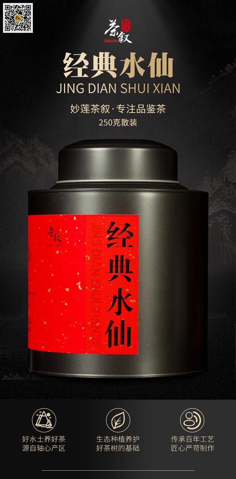 铁罐散装经典水仙包装效果图