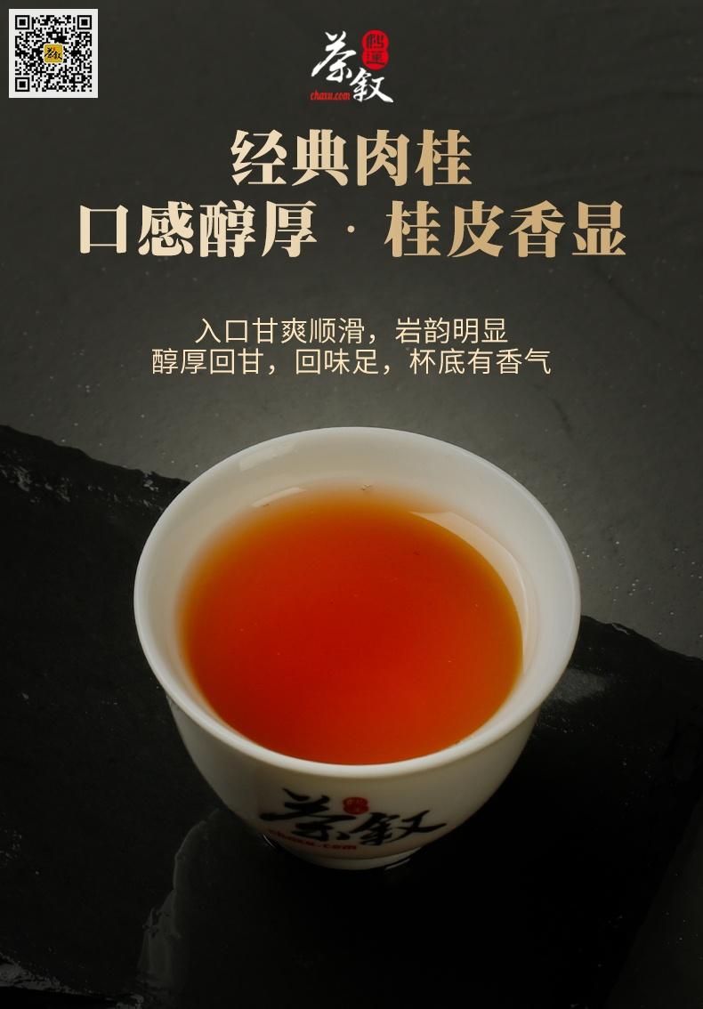 罐装散茶经典肉桂岩茶香气滋味