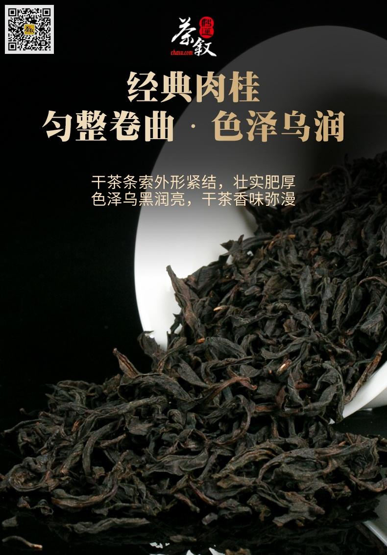 罐装散茶经典肉桂岩茶干茶外形特征