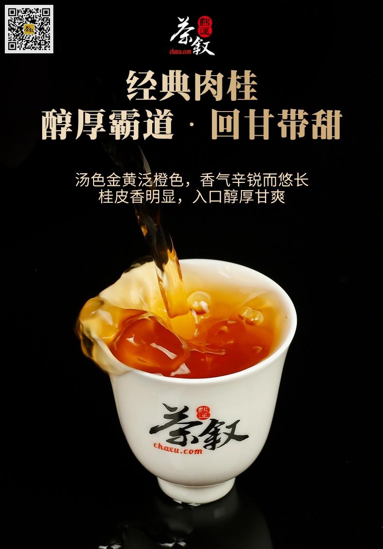 罐装散茶经典肉桂岩茶汤色特征
