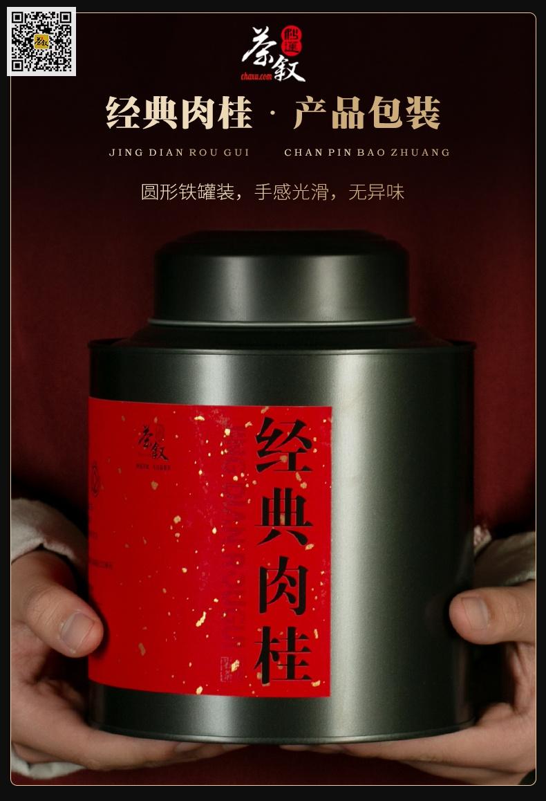罐装散茶经典肉桂岩茶罐装效果