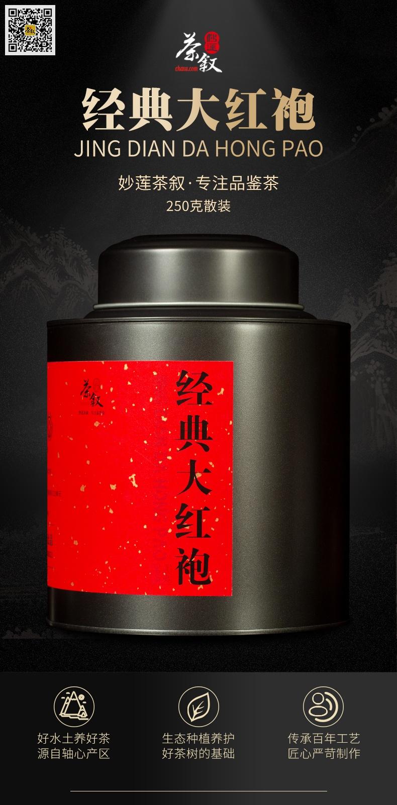 散装经典大红袍岩茶罐装效果