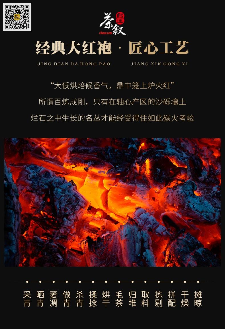 散装经典大红袍岩茶制作工艺