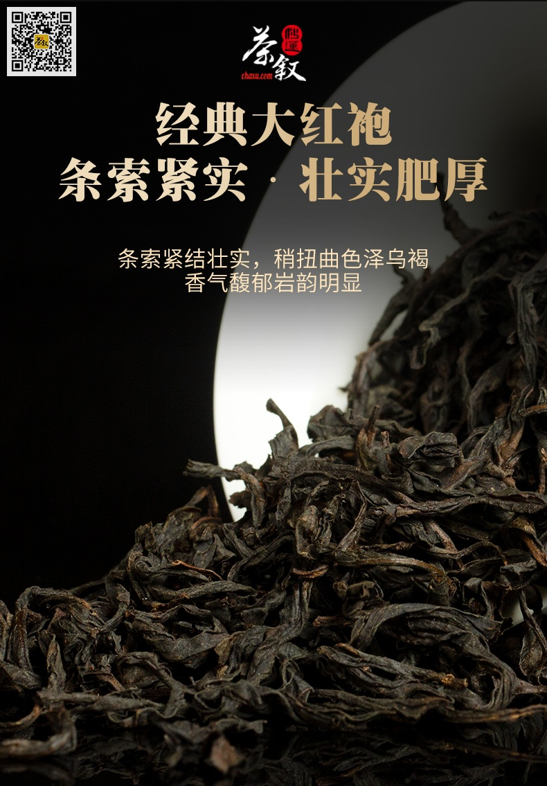 散装经典大红袍岩茶干茶外形特征