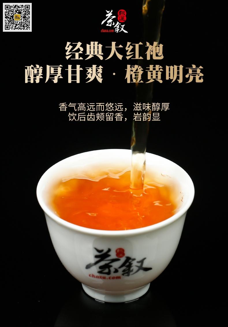 散装经典大红袍岩茶汤色特征