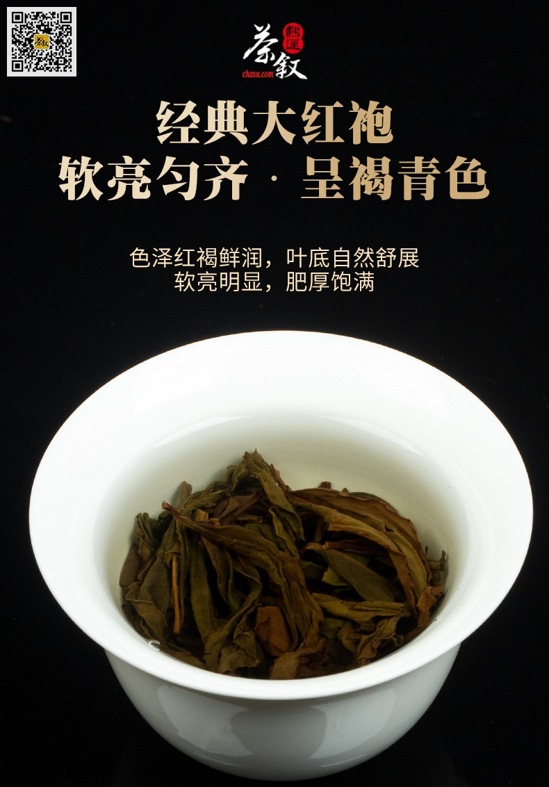 散装经典大红袍岩茶叶底特征
