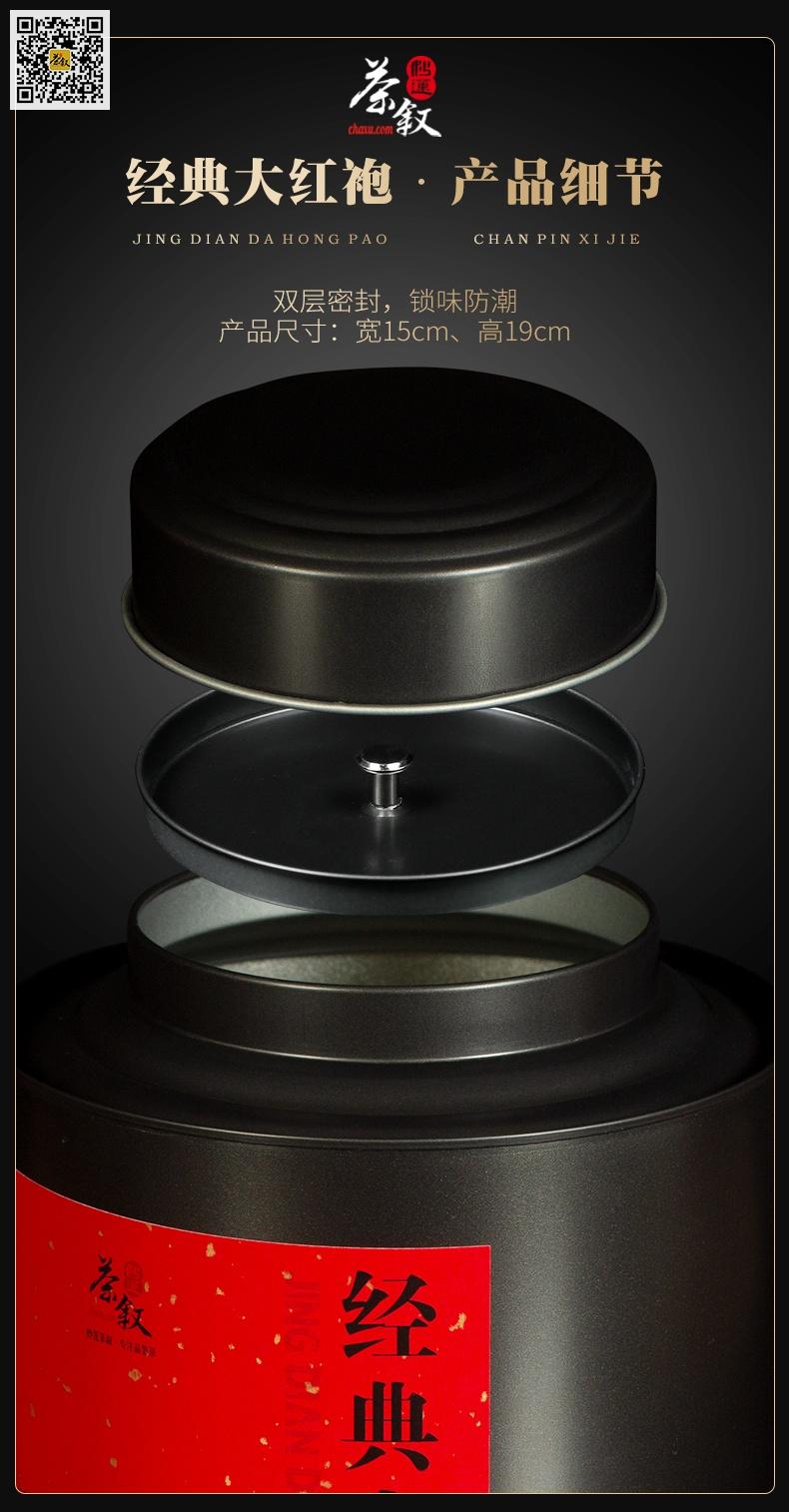 散装经典大红袍岩茶罐装密封方式