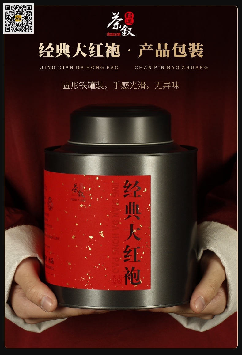 散装经典大红袍岩茶铁罐效果