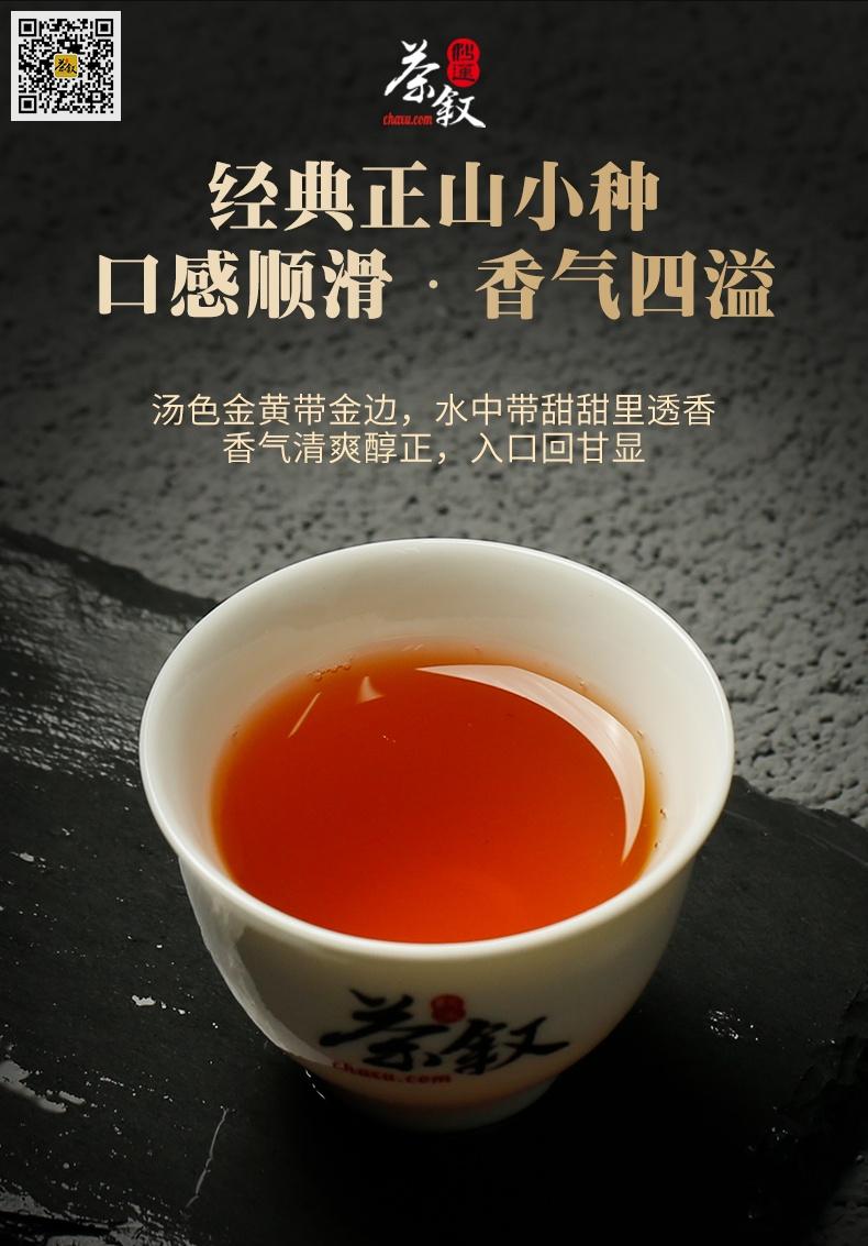 铁罐散装经典正山小种红茶香气滋味