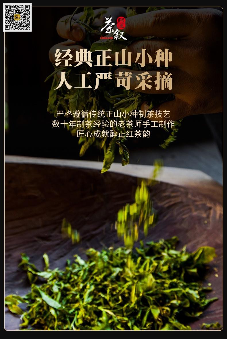 铁罐散装经典正山小种红茶采摘要求
