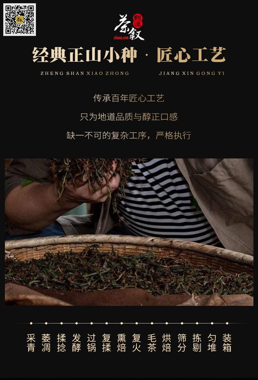 铁罐散装经典正山小种红茶制作工艺