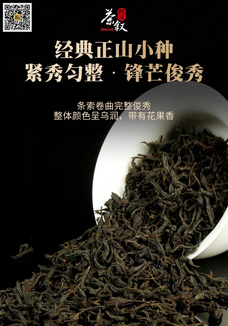 铁罐散装经典正山小种红茶干茶外形特征