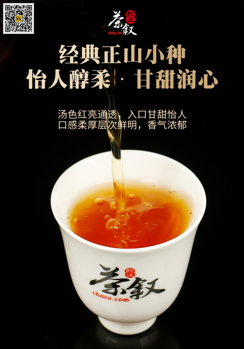铁罐散装经典正山小种红茶汤色特征