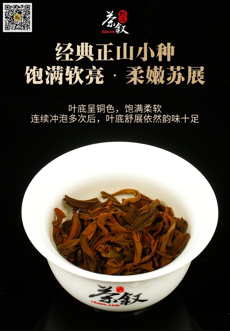 铁罐散装经典正山小种红茶叶底特征