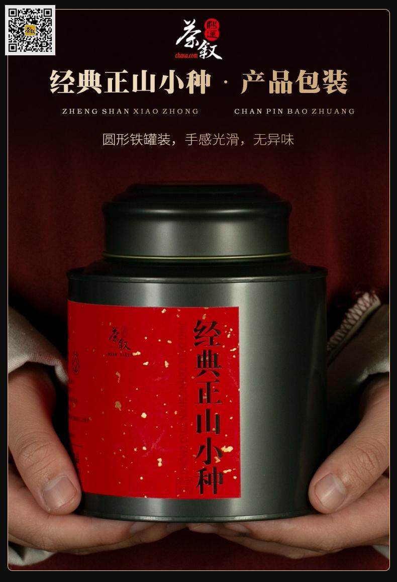 铁罐散装经典正山小种红茶罐装效果