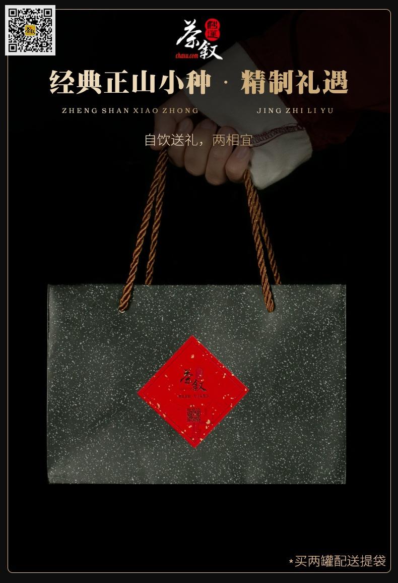 铁罐散装经典正山小种红茶礼品手提袋样式