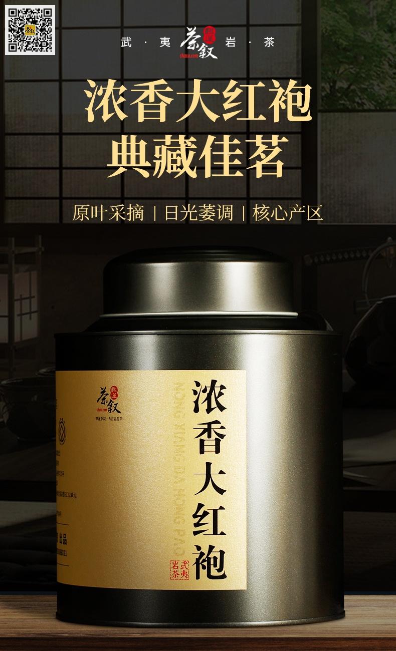 铁罐装散茶浓香大红袍岩茶