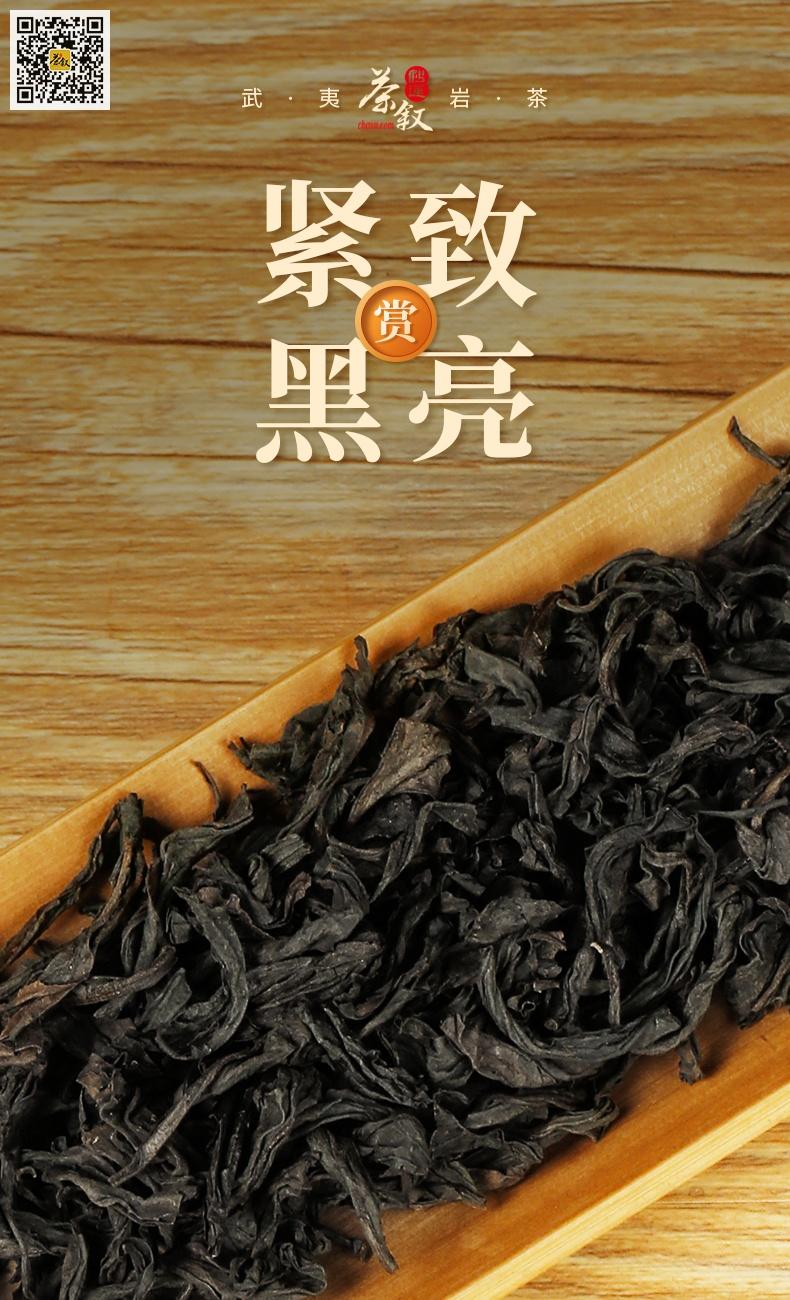 铁罐装散茶浓香大红袍干茶条索特征