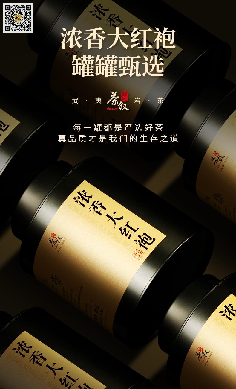 铁罐装散茶浓香大红袍圆形铁罐样式