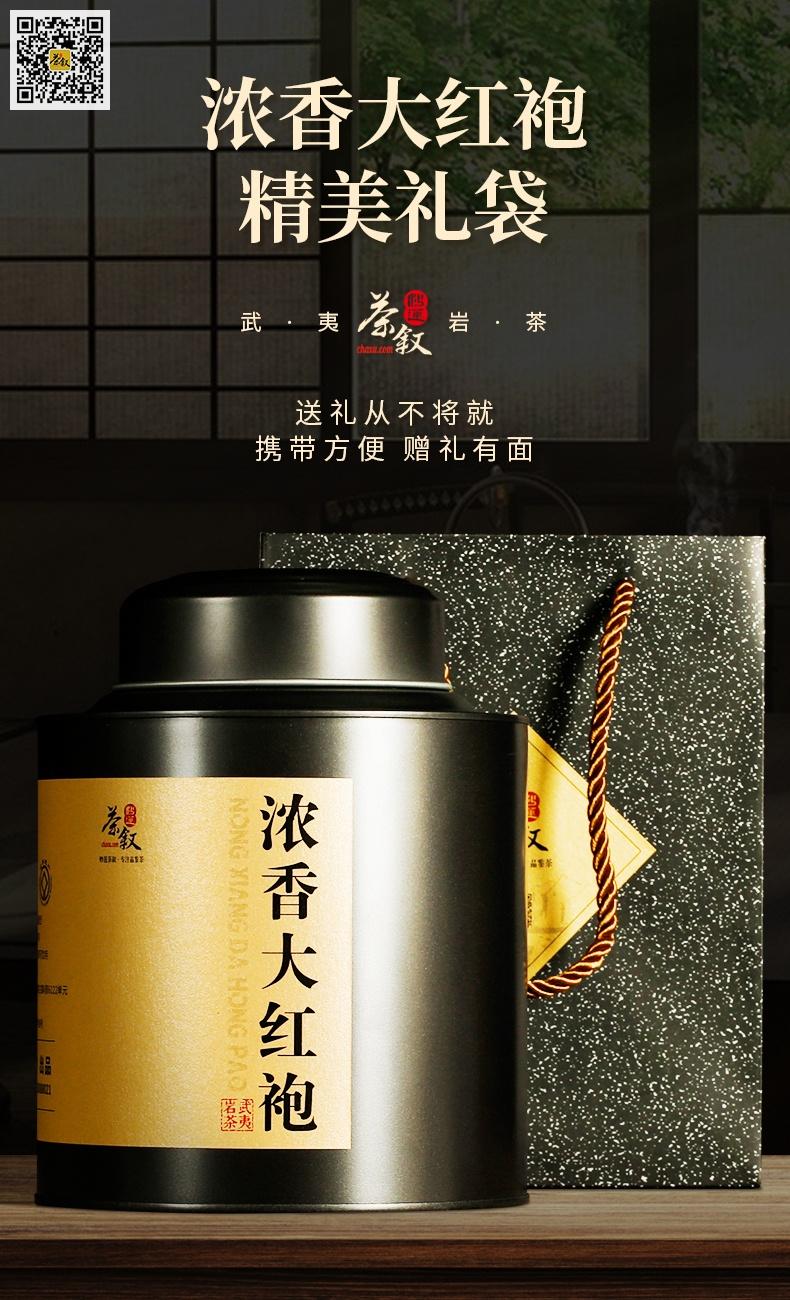 铁罐装散茶浓香大红袍礼品手提袋样式