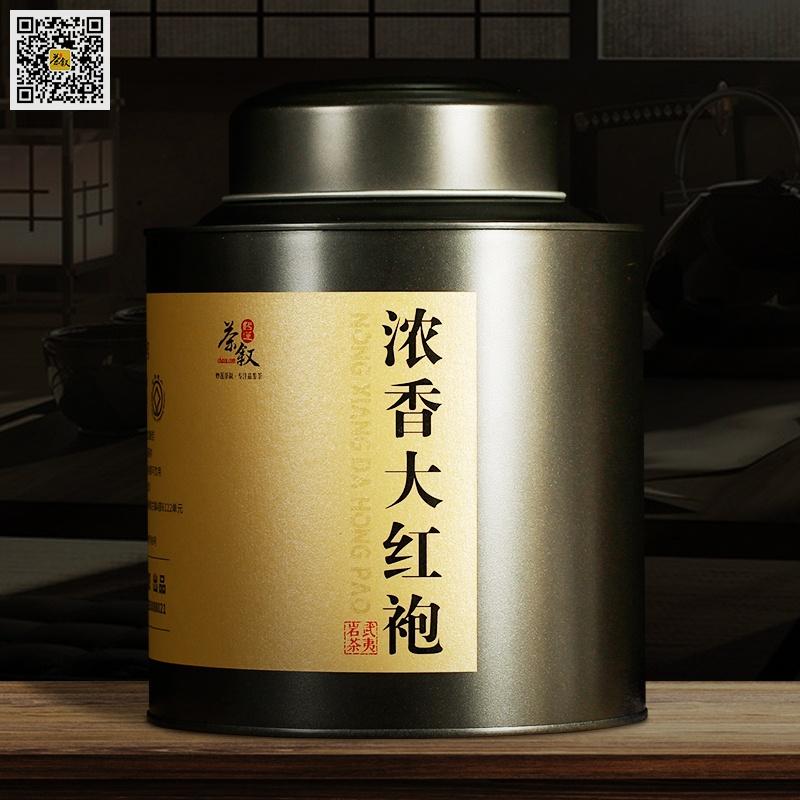 铁罐散装茶:浓香大红袍岩茶