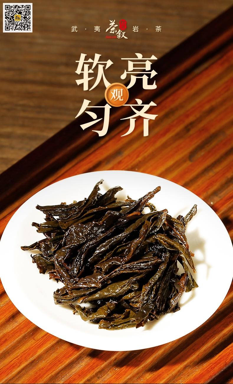 铁罐装散茶浓香大红袍叶底特征
