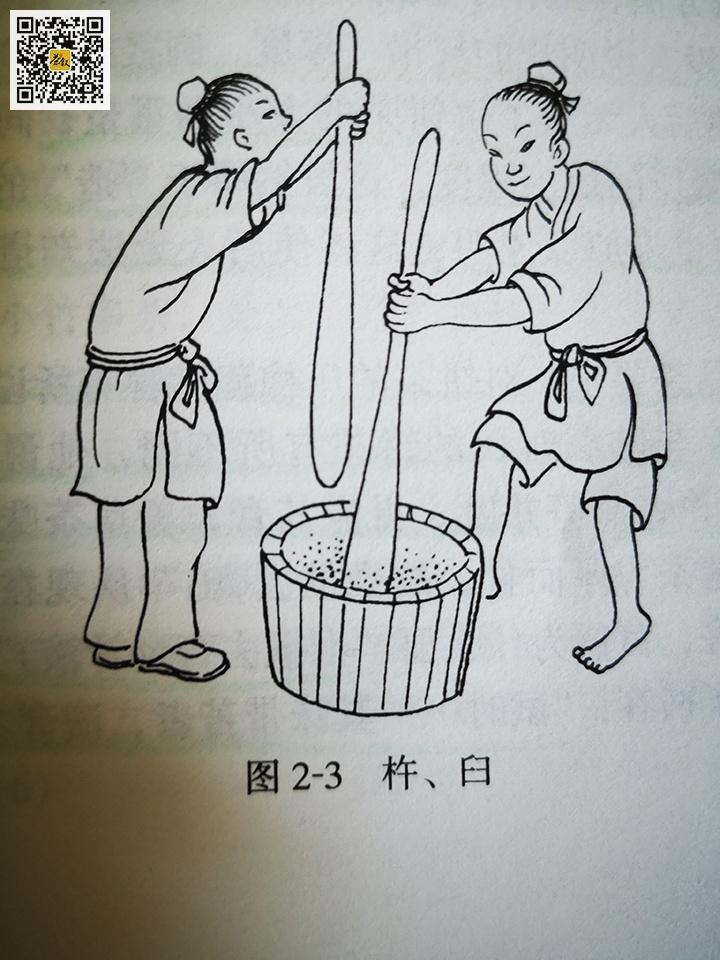 杵臼:陆羽茶经二之具